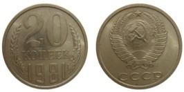 20 копеек 1981 СССР