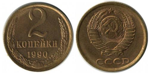 2 копейки 1990 СССР