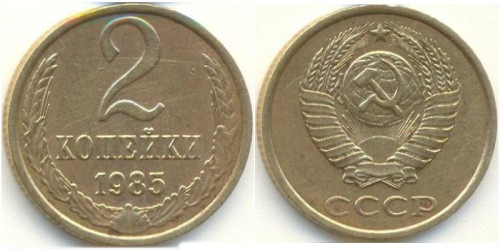 2 копейки 1985 СССР
