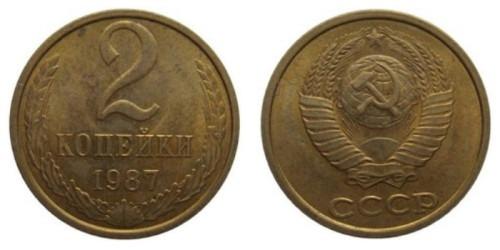 2 копейки 1987 СССР