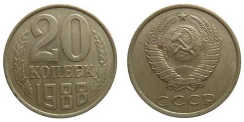 20 копеек 1988 СССР