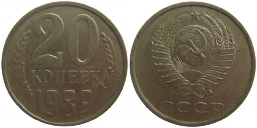20 копеек 1989 СССР