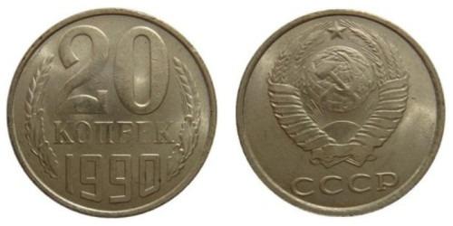 20 копеек 1990 СССР