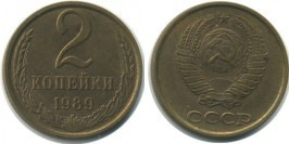 2 копейки 1989 СССР