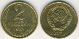 2 копейки 1981 СССР