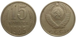 15 копеек 1986 СССР