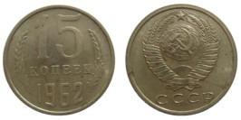 15 копеек 1962 СССР