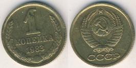 1 копейка 1983 СССР