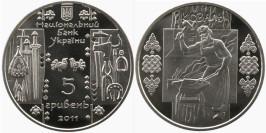 5 гривен 2011 Украина — Кузнец (Коваль)
