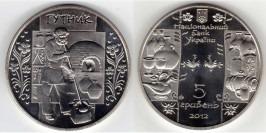 5 гривен 2012 Украина — Стеклодув (Гутник)
