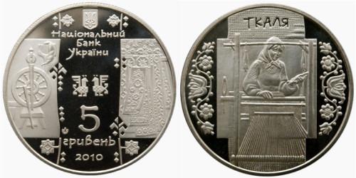 5 гривен 2010 Украина — Ткачиха (Ткаля)