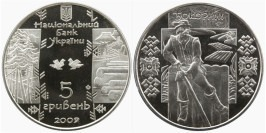 5 гривен 2009 Украина — Бокораш