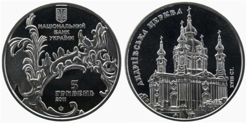 5 гривен 2011 Украина — Андреевская церковь