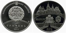 5 гривен 2011 Украина — 800 лет Збаражу