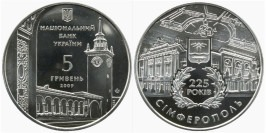5 гривен 2009 Украина — 225 лет г. Симферополю