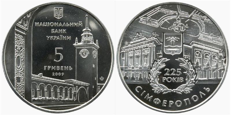 Купить монеты в симферополе
