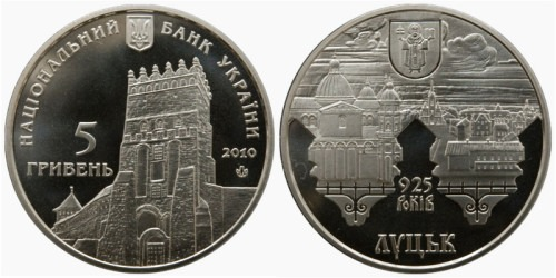 5 гривен 2010 Украина — 925 лет г. Луцку