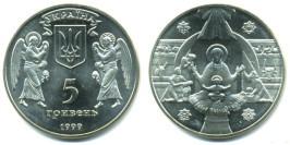 5 гривен 1999 Украина — Рождество Христово