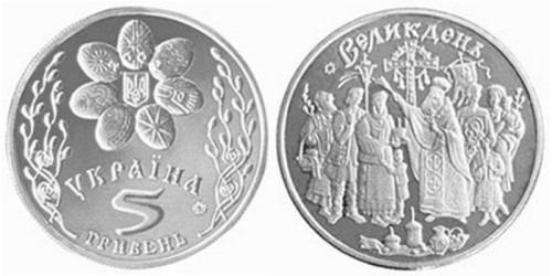 5 гривен 2003 Украина — Пасха (Свято Великодня)