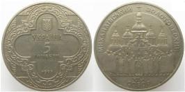 5 гривен 1998 Украина — Михайловский Златоверхий собор
