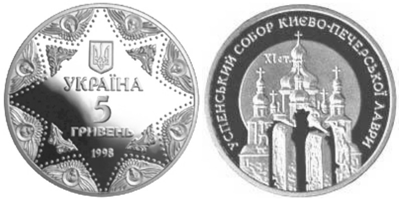 Монета 5 гривен 1998 года цена украина успенский собор монеты 2 рубля багратион