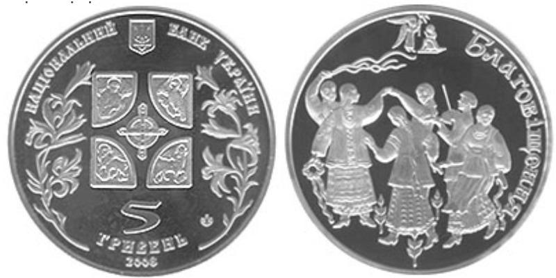 5 гривень 2008г тростенец цена ютуб монеты мира 2 злотых 1994 цена