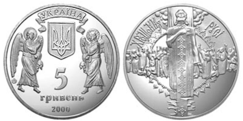 5 гривен 2000 Украина — Крещение Руси