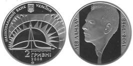 2 гривны 2008 Украина — Лев Ландау