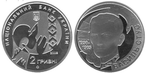 2 гривны 2008 Украина — Василь Стус