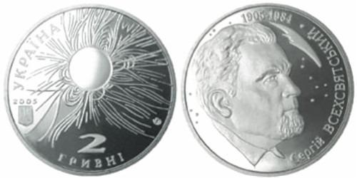 2 гривны 2005 Украина — Сергей Всехсвятский