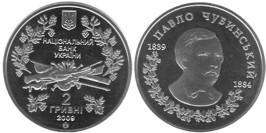 2 гривны 2009 Украина — Павел Чубинский