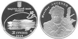 2 гривны 2006 Украина — Михаил Лысенко