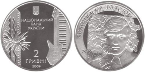 2 гривны 2009 Украина — Владимир Ивасюк