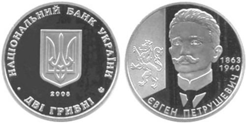 2 гривны 2008 Украина — Евгений Петрушевич