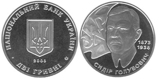 2 гривны 2008 Украина — Сидор Голубович