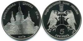 5 гривен 2006 Украина — Кирилловская церковь