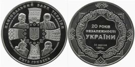5 гривен 2011 Украина — 20 лет независимости Украины