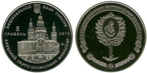 5 гривен 2012 Украина — Елецкий Свято-Успенский монастырь