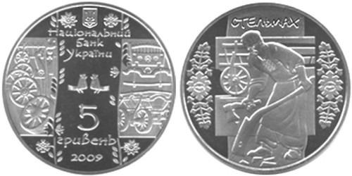5 гривен 2009 Украина — Стельмах