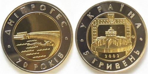 5 гривен 2002 Украина — 70-летие Днепровской ГЭС