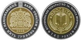 5 гривен 2008 Украина — 140-летие Всеукраинского общества Просвіта им. Т. Г. Шевченка