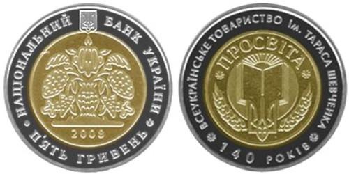 5 гривен 2008 Украина — 140-летие Всеукраинского общества «Просвита» им. Т. Г. Шевченка