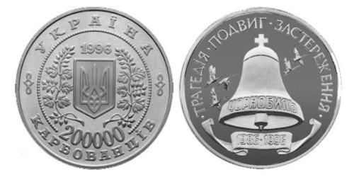 200000 карбованцев 1996 Украина — 10-лет Чернобыльской катастрофы