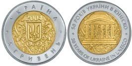 5 гривен 2004 Украина — 50 лет членства Украины в ЮНЕСКО