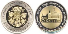 5 гривен 2007 Украина — XVI сессия Парламентской ассамблеи ОБСЕ