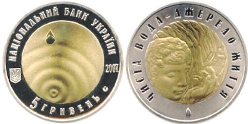 5 гривен 2007 Украина — Чистая вода — источник жизни