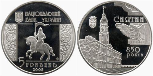 5 гривен 2008 Украина — 850 лет городу Снятын