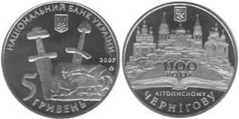 5 гривен 2007 Украина — 1100-летие летописного Чернигова