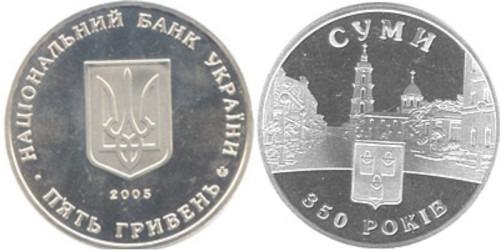 5 гривен 2005 Украина — 350 лет г. Сумы