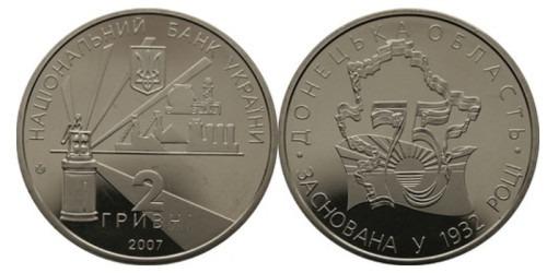 2 гривны 2007 Украина — 75 лет Донецкой области